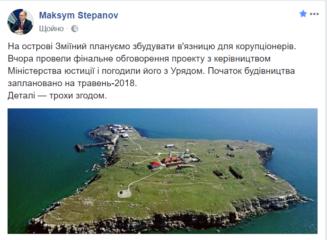 Глава Одесской ОГА на 1 апреля пошутил про Змеиный остров