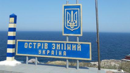 Змеиный как часть энергоэффективной системы Украины